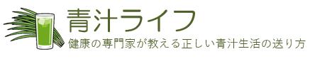 青汁ライフ -39種類の人気口コミランキング-