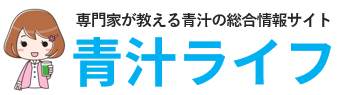 青汁総合情報サイト -青汁ライフ-
